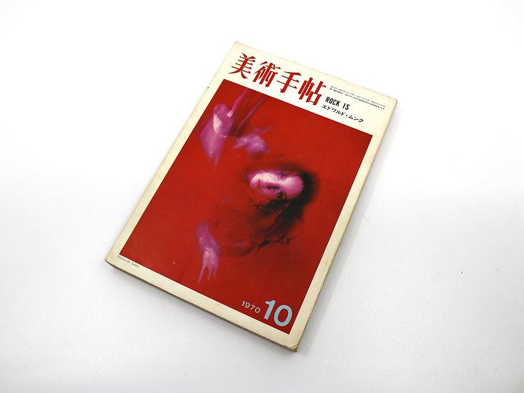 Art Magazine: Bijutsu Techo Magazine 1970: Special Rock