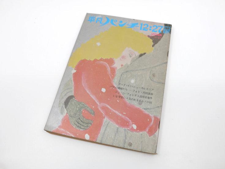 Heibon Punch 390