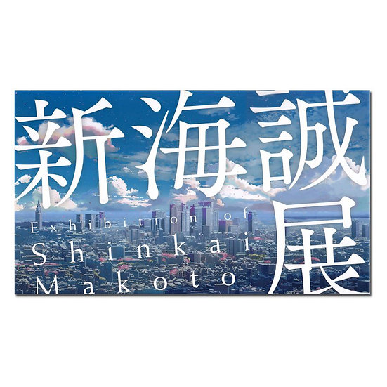 "makoto shinkai exhibition book ""from Distant Star to Your Name"""