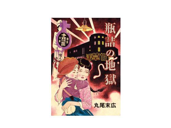 Suehiro Maruo 'Binzume no Jigoku' Japanese Manga