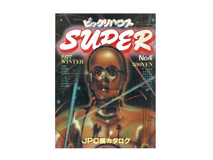 Surprise house SUPER No.4 1977 WINTER