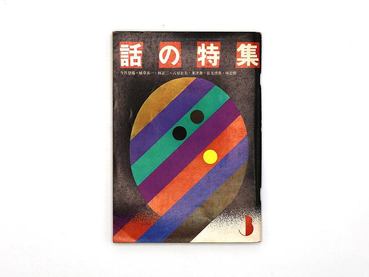 Hanashi No Tokushu 03/1971