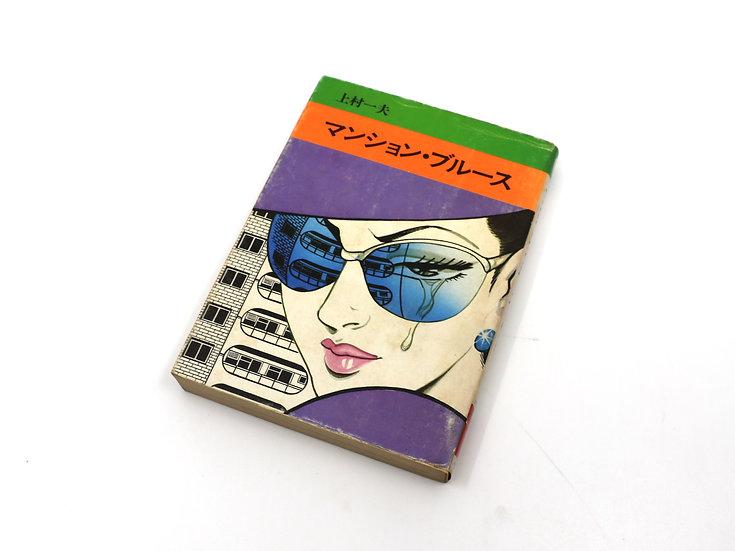 'Mansion Blues' (1979) Kazuo Kamimura / Japanese FIRST ED.