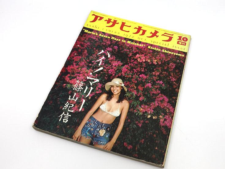 Kishin Shinoyama 'Marie's Seven Days in Molokai'