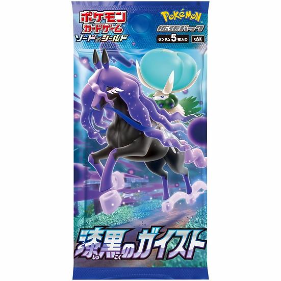 Pokemon 2021 Sword Shield Jet-Black Spirit Japanese Booster