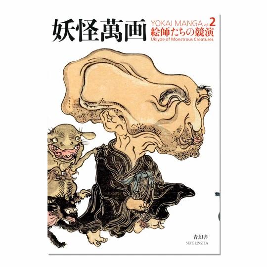 Yokai Manga vol.2 : Ukiyoe of Monstrous Creatures
