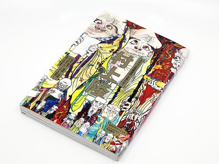 Art Magazine: Bijutsu Techo Magazine : Takashi Murakami