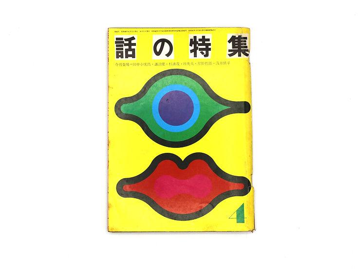 Hanashi No Tokushu 04/1971