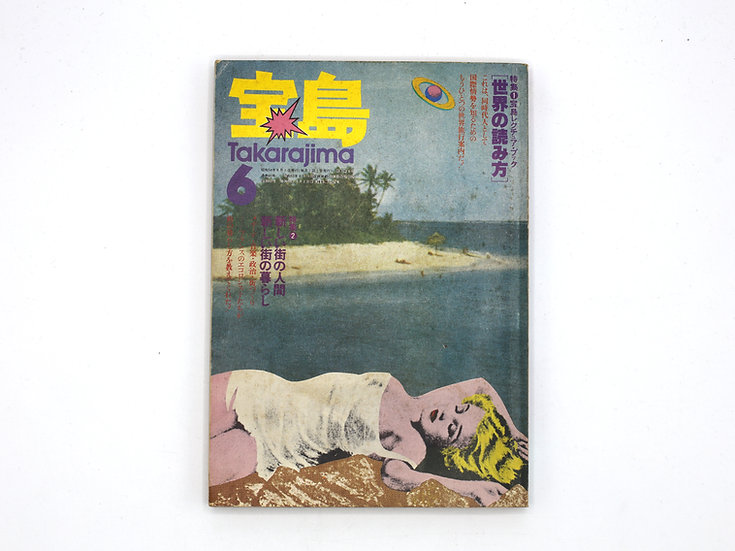 Takarajima Magazine 06/1979