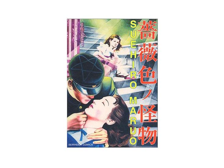 Suehiro Maruo 'Barairo No Kaibutsu' Japanese Manga