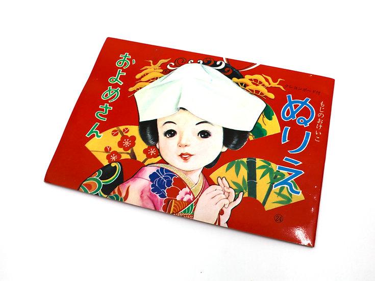 Vintage Tobundo Coloring book