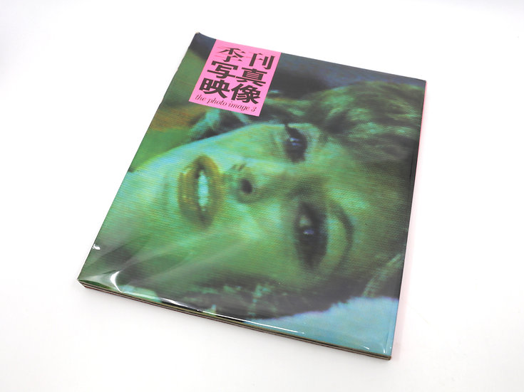 Kikan Shashin Eizo Magazine 1969 The Photo Image 3