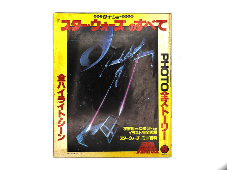 1978 rare Star Wars Special Japan