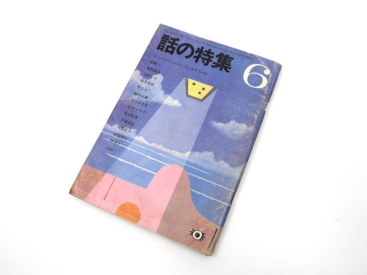 Hanashi No Tokushu 06/1967