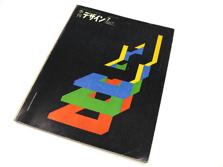 Design Magazine Autumn 1974 (no obi)
