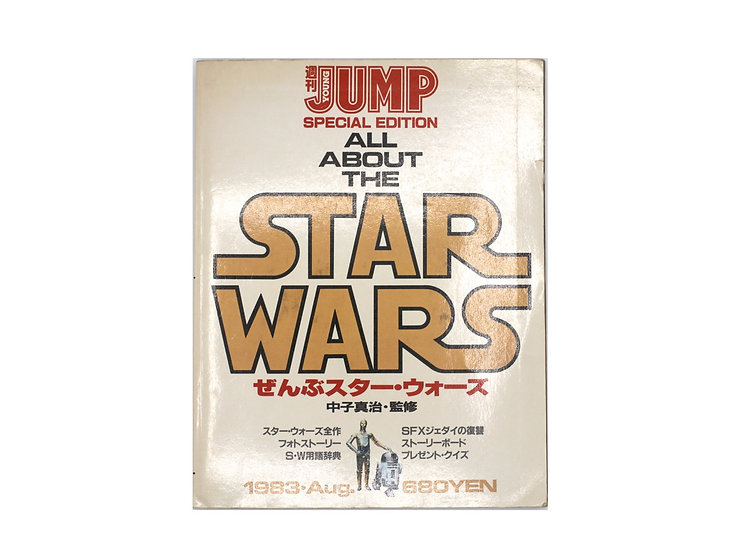 1983 rare special Young Jump Star Wars Japan