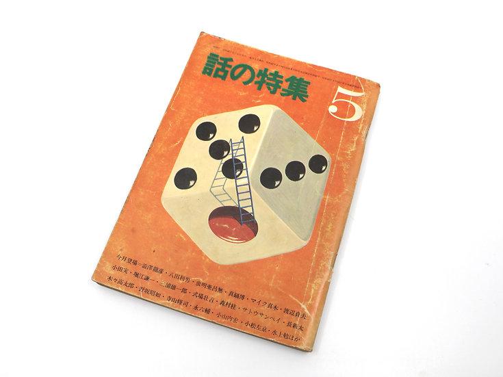 Hanashi No Tokushu 05/1967