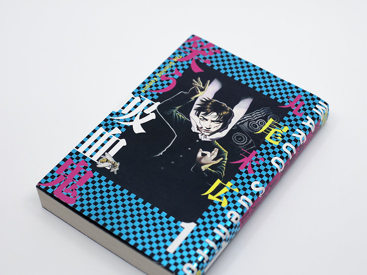 Suehiro Maruo 'The Grinning Vampire 1' Japanese Manga