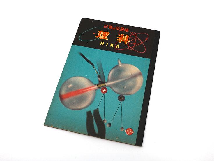 Vintage Rika Learning Notebook
