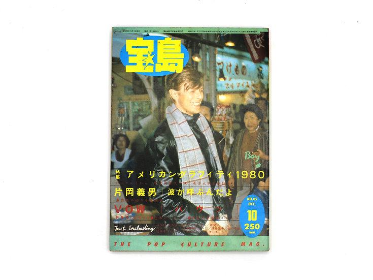 Takarajima Magazine 10/1980