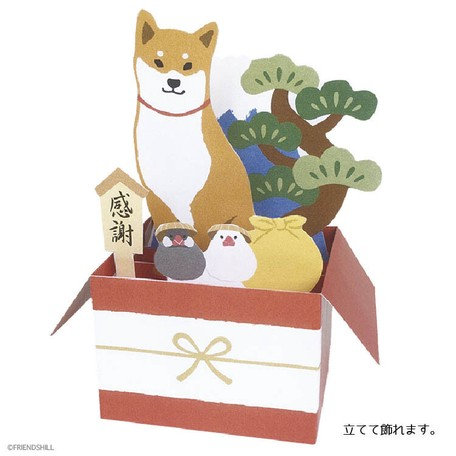 Miniature Garden Thank You Card Shibata
