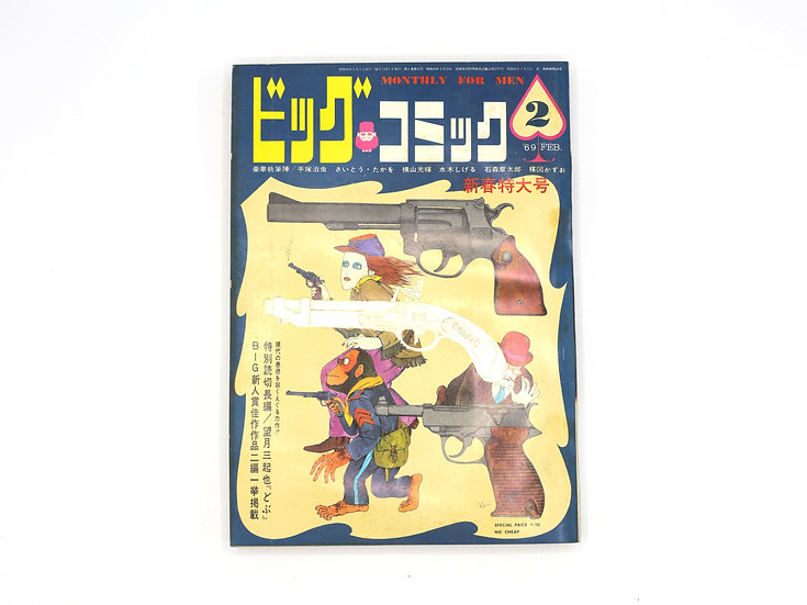Big Comic feb 1969