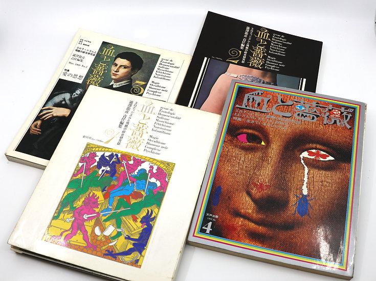 'Le Sang et La Rose' 'Tensei Shuppan' Complete Set 1-4 (1968-1969)