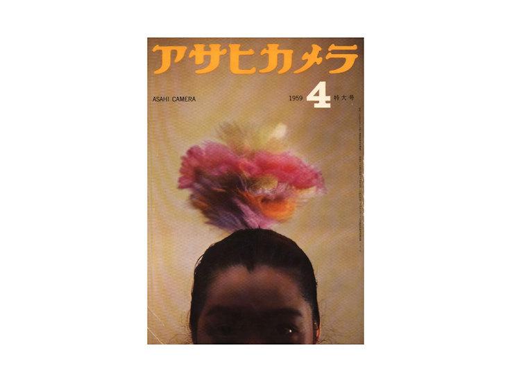 Asahi Camera Magazine April 1959