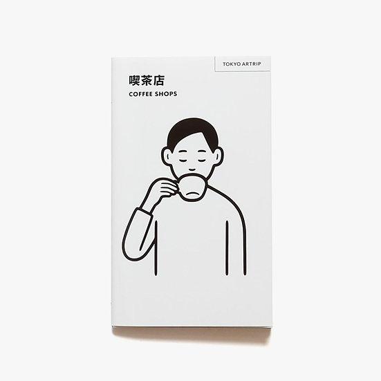 Tokyo Arttrip 'Cofee Shops'