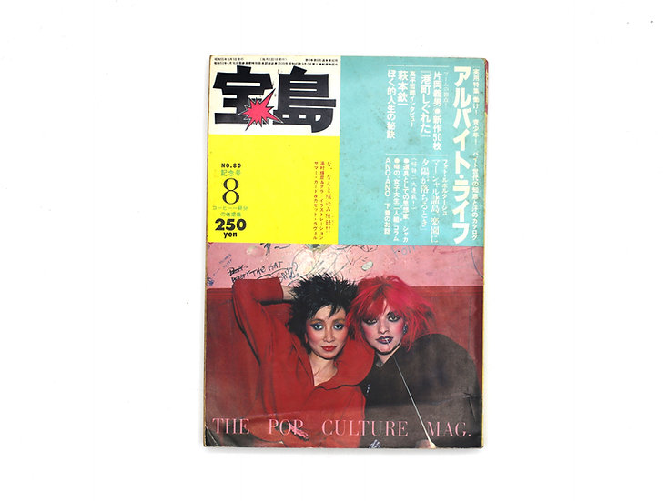 Takarajima Magazine 08/1980