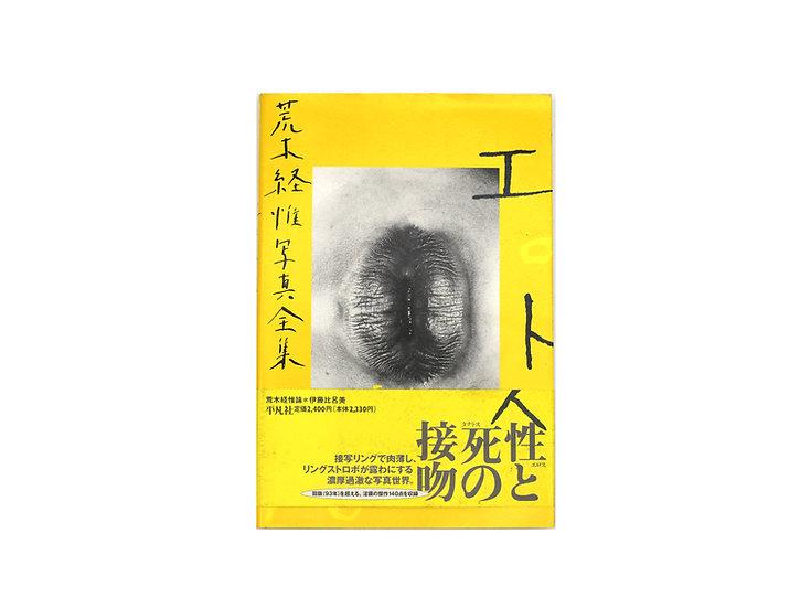 The Works of Nobuyoshi Araki 16 'Erotos'  With Obi SIGNED!