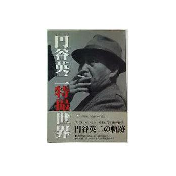 """""""The effects world of Eiji Tsuburaya"""""""