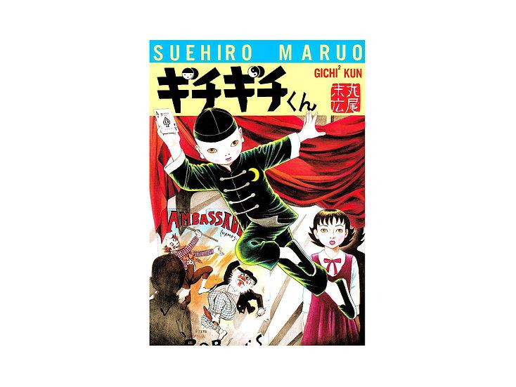 Suehiro Maruo 'Totemo Omoshiroi Gichigichi Kun' Japanese Manga