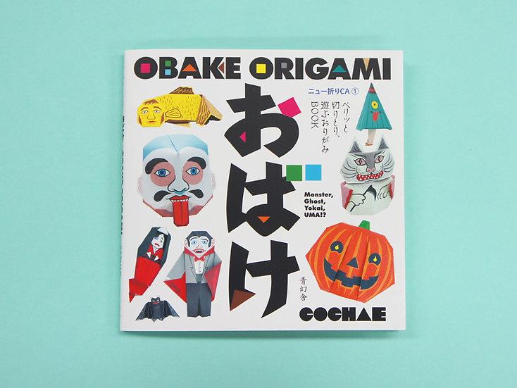 Obake Origami