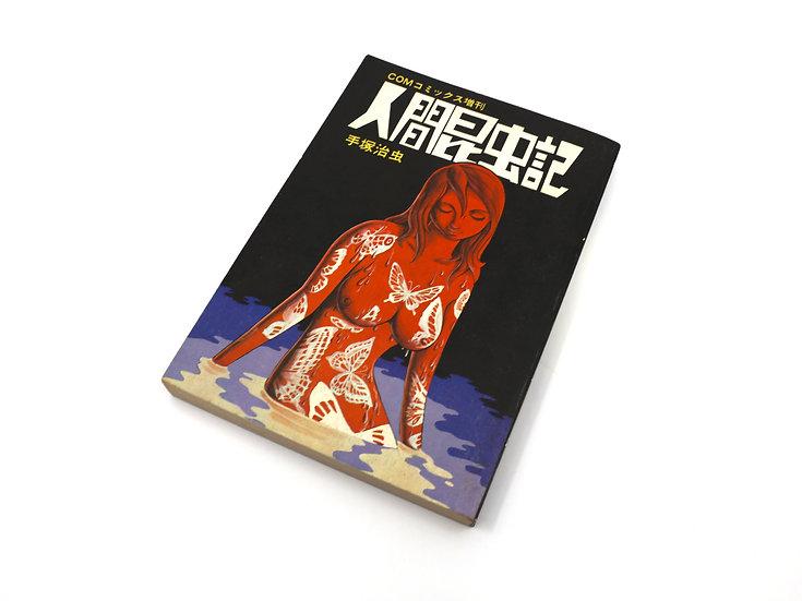 'The Book of Human Insects' (1970) Osamu Tezuka - Japanese Manga