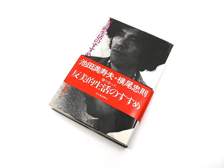 Masuo Ikeda / Tadanori Yokoo 'Recommended for anti-aesthetic life'