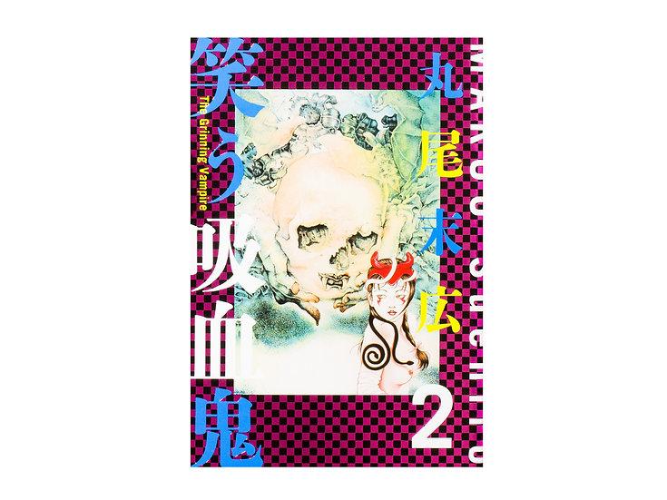 Suehiro Maruo 'The Grinning Vampire 2' Japanese Manga