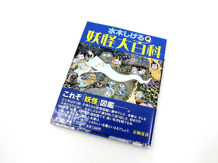 Shigeru Mizuki 'Yokai Encyclopedia' 'Youkai Daihyakka'