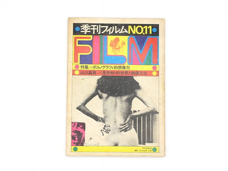 Quarterly film 11, 1972