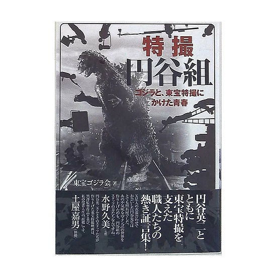 Godzilla SFX Special Effects Tsuburaya book SIGNED