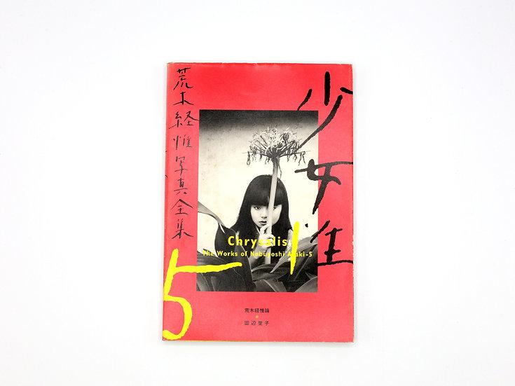'The Works of Nobuyoshi Araki 5 'Chrysalis'