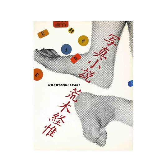 Nobuyoshi Araki 'Senti Roman' 'Shashin Shosetsu'