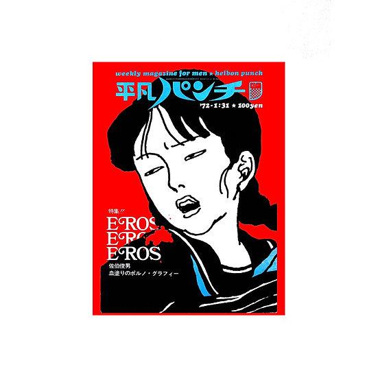 Heibon Punch 72-1-31:  Special Eros : Toshio Saeki