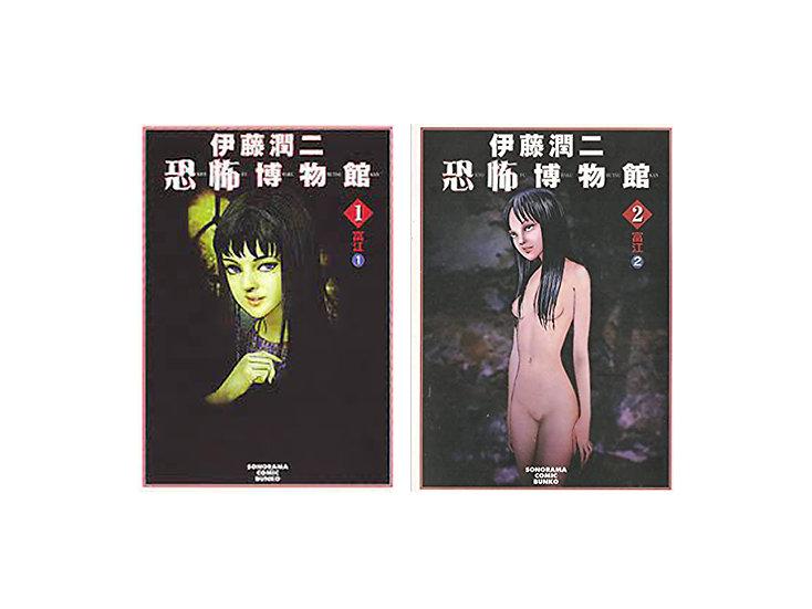 Junjo Ito 'Tomie' Vol 1 & 2 Japanese Manga