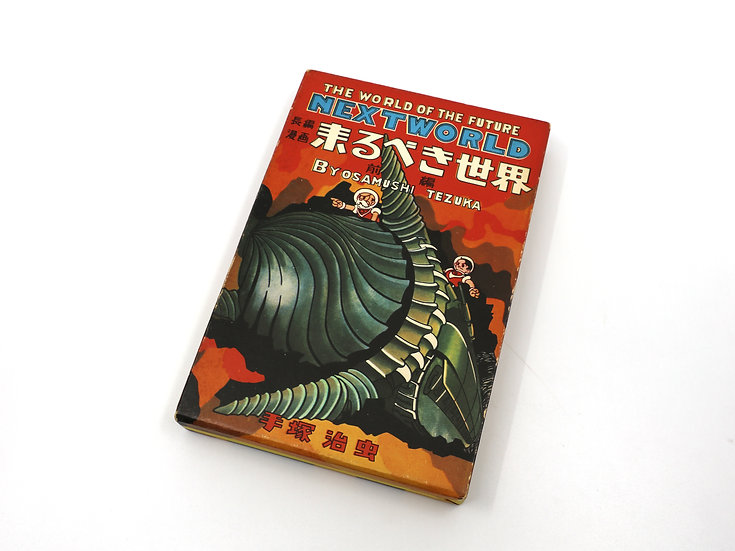 'Next World' (1948) Osamu Tezuka - Vol 1 - Rare Facsimile / Japanese