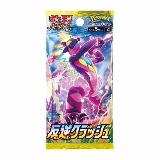 Pokemon  Sword & Shield Rebel Clash Japanese Booster