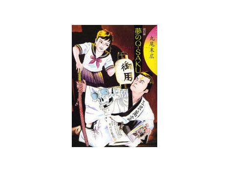 Suehiro Maruo 'Yume No Q-SAKU' Japanese Manga