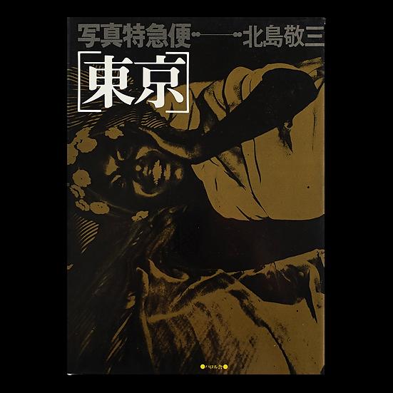 Keizo Kitajima 'Shashin Tokkyubin' 'Tokyo Photo Express' With Poster