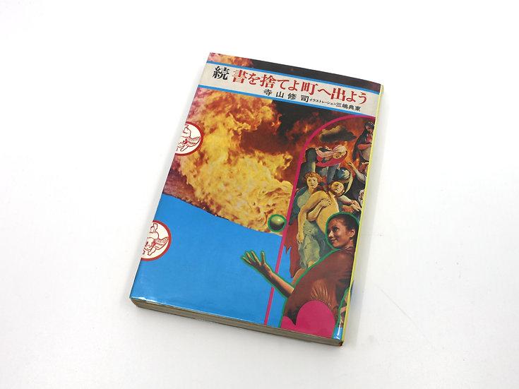 Shuji Terayama 'Throw Away Your Books, Rally in The Street 2'