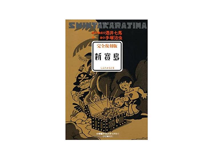 Osamu Tezuka 'Shin Takarajima' (1947 - New Treasure Island) - Facsimile/Japanese